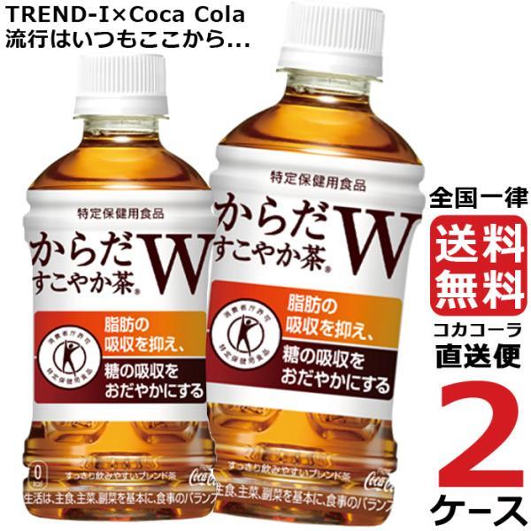 からだすこやか茶W 350mlPET 2ケース × 24本 合計 48本 送料無料 コカコーラ社直送 最安挑戦|trend-i