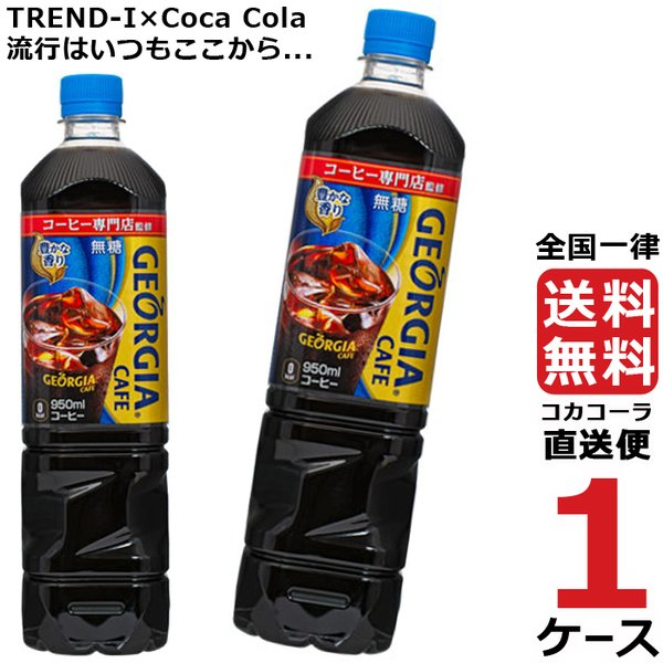 ジョージアカフェ ボトルコーヒー 無糖 PET 950ml 1ケース × 12本 合計 12本 送料無料 コカコーラ社直送 最安挑戦|trend-i