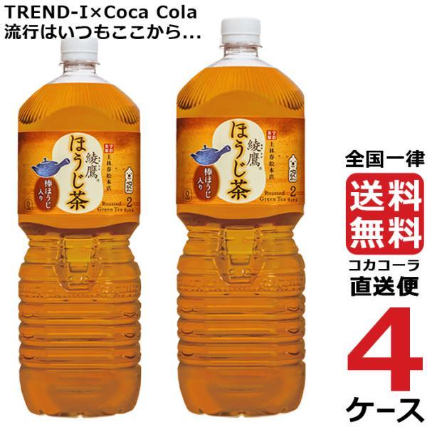 綾鷹 ほうじ茶 2L×24本 PET