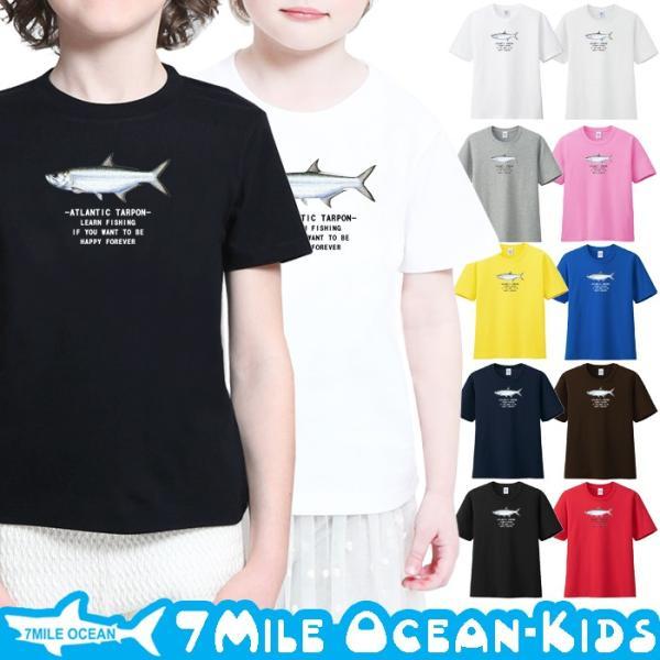 メール便送料無料 7MILE OCEAN Tシャツ 半袖 子供服 キッズ ジュニア 男の子 女の子 ペア 魚 ターポン 人気 90 100 110 120 130 140 150 160 サイズ