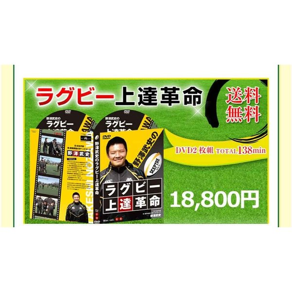 ラグビー上達革命 元日本代表 野澤武史のラグビーDVD|trendaqua