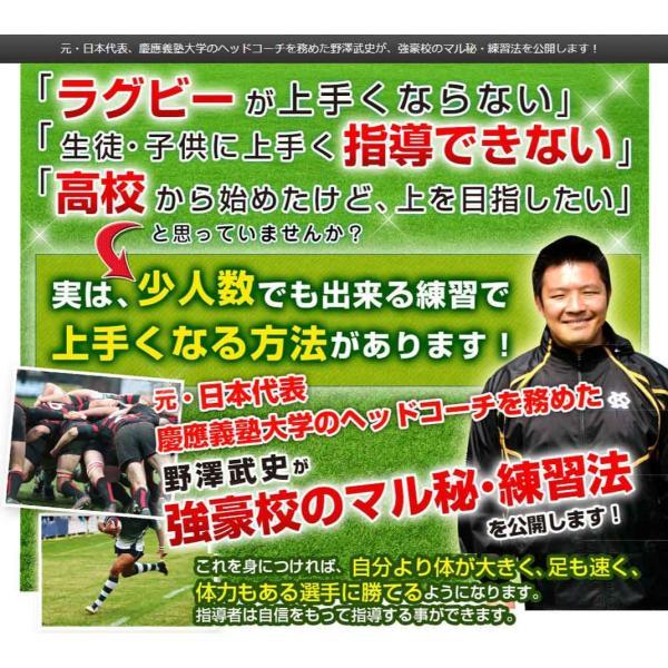ラグビー上達革命 元日本代表 野澤武史のラグビーDVD|trendaqua|02