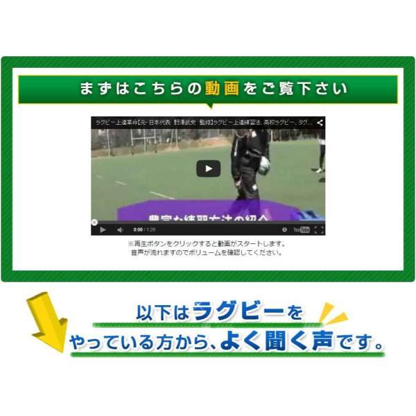 ラグビー上達革命 元日本代表 野澤武史のラグビーDVD|trendaqua|04
