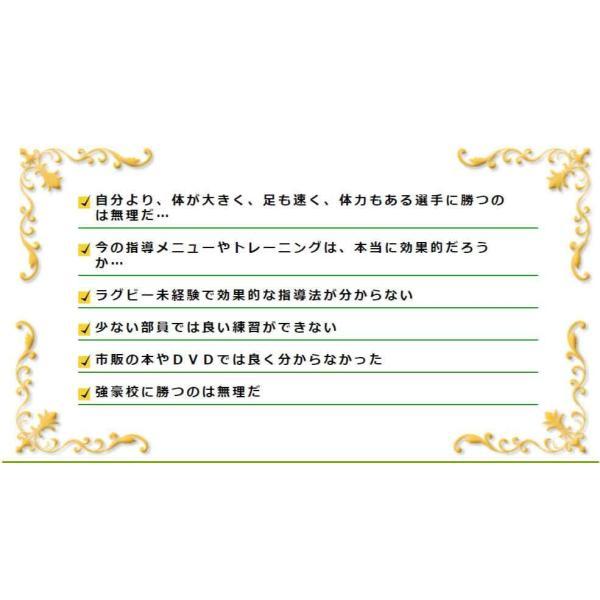 ラグビー上達革命 元日本代表 野澤武史のラグビーDVD|trendaqua|05