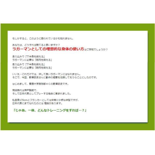 ラグビー上達革命 元日本代表 野澤武史のラグビーDVD|trendaqua|06