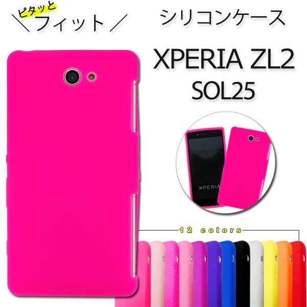 Xperia ZL2 SOL25 シリコン ケース カバー sol25ケース sol25カバー sol25シリコン XperiaZL2 シリコンケース シリコンカバー エクスぺリア