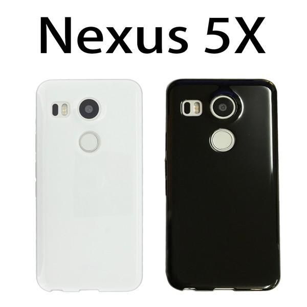 Nexus 5X 対応 TPUケース カバー ネクサス スマホ スマートフォン