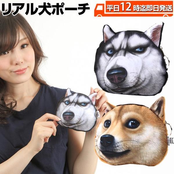 リアル犬ポーチ リアルな犬のバッグインパクト大おしゃれ ポーチ ワンちゃん 犬 小物入れ 柴犬 かわいい ハスキー かっこいい リアル プレゼ
