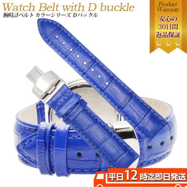 腕時計 ベルト 時計 替えベルト バンド 革ベルト empt COLORS Dバックル ブルー 青 18mm 19mm 20mm 革ベルト 変え ベルト バネ棒外し|trendst
