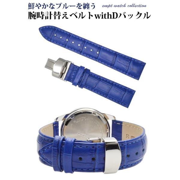 腕時計 ベルト 時計 替えベルト バンド 革ベルト empt COLORS Dバックル ブルー 青 18mm 19mm 20mm 革ベルト 変え ベルト バネ棒外し|trendst|02