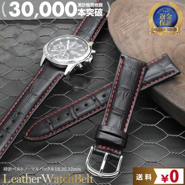 腕時計 ベルト 時計 替えベルト バンド 革ベルト empt 黒 赤ステッチ ブラック レッド クロコ 黒 赤 18mm 20mm 22mm 替えベルト 変え ベルト 替えバンド|trendst
