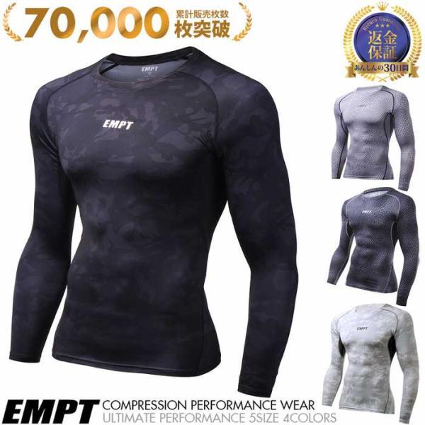 EMPT メンズ コンプレッションウェア 長袖 カモフラ パイソン コンプレッションウェア コンプレッションインナー スポーツウェア 加圧 シャツ トレーニングウェ|trendst