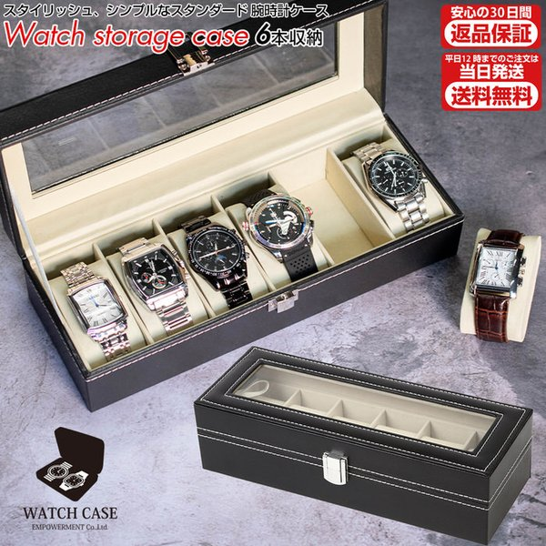 brand new 9630c 98824 時計 収納ケース 腕時計 ケース 6本用 ブラック 黒 ディスプレイ 腕時計 メンズ レディース ディスプレイ