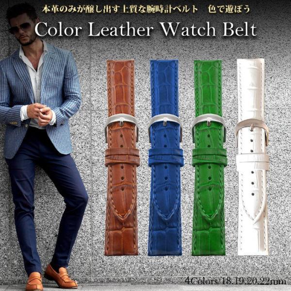 腕時計 ベルト 時計 替えベルト バンド 革ベルト empt COLORS ブルー ホワイト グリーン ブラウン 18mm 19mm 20mm 22mm 替えバンド|trendst|03