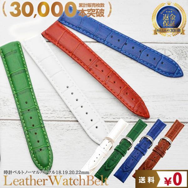 腕時計 ベルト 時計 替えベルト バンド 革ベルト empt スタンダード 尾錠 ブラック ブラウン 黒 茶 18mm 19mm 20mm 21mm 22mm|trendst