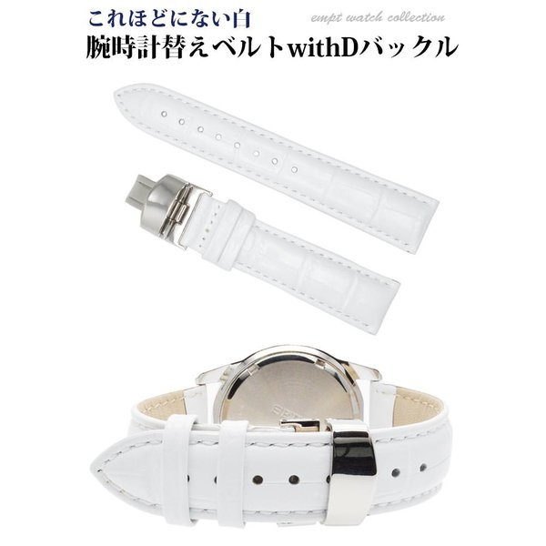 腕時計替えバンドCOLORS Dバックルタイプ ホワイト 22mm 替えベルト メンテナンス|trendsttwo|02