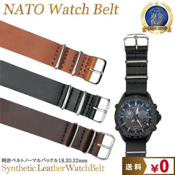 腕時計替えベルトNATOタイプ フェイクレザー ブラック 22mm ストラップ ベルト交換