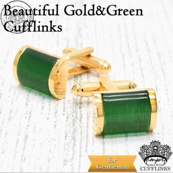 カフス ゴールド グリーン カフリンクス カフス カフスリンクス カフリンクス 緑 金 カフスボタン ブライダル おしゃれ 豪華 コンビ