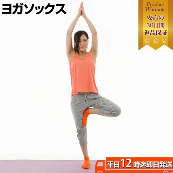 ヨガソックス ヨガウェア yoga ヨガ ホットヨガ ヨガグッズ|trendsttwo