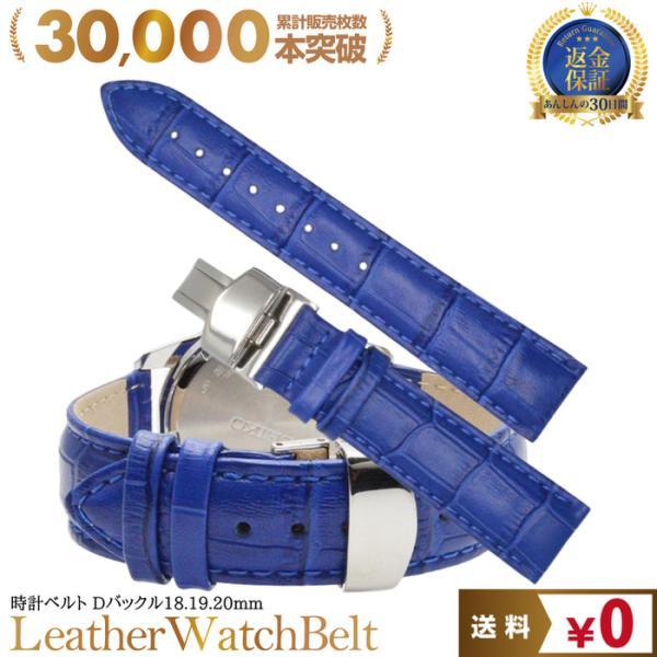 腕時計替えバンドCOLORS Dバックルタイプ ブルー 20mm 20mm Dバックル