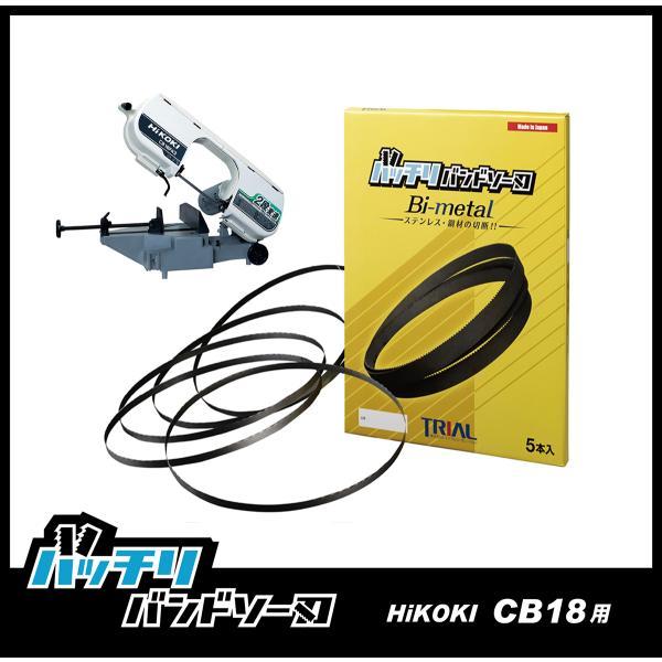 HiKOKI(ハイコーキ) CB18F3 CB18FA3 バンドソー替刃 5本入 ステンレス・鉄用 14/18山 バッチリバンドソー刃 B-CBH1840 trial-c