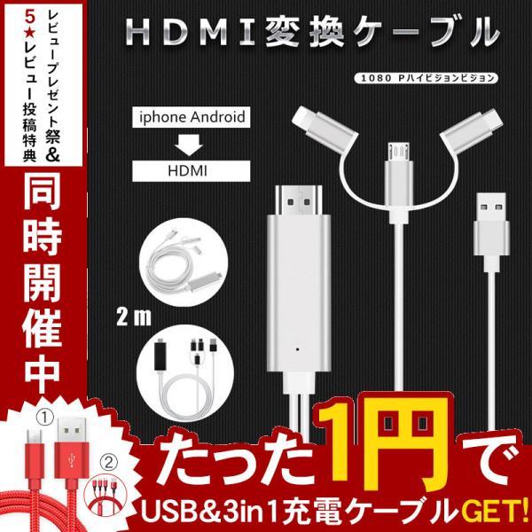 HDMIケーブルAndroidiPhoneパソコンTV接続無線スマホテレビに映す携帯画像をテレビで見る高解像度Lightning