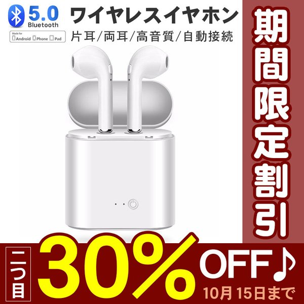 ブルートゥースイヤフォン両耳ワイヤレスイヤホンBluetooth5.0無線イヤホン防水iPhone78XXSandroid高音質