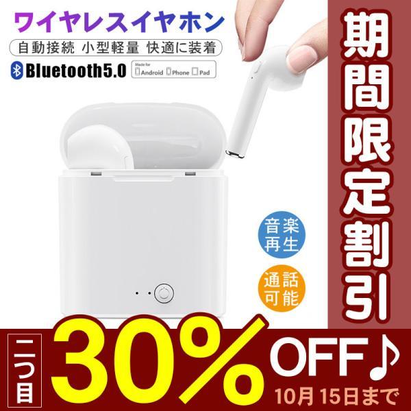 ブルートゥースイヤフォン両耳ワイヤレスイヤホンBluetooth5.0無線イヤホン防水高音質スポーツランニング片耳iPhone7
