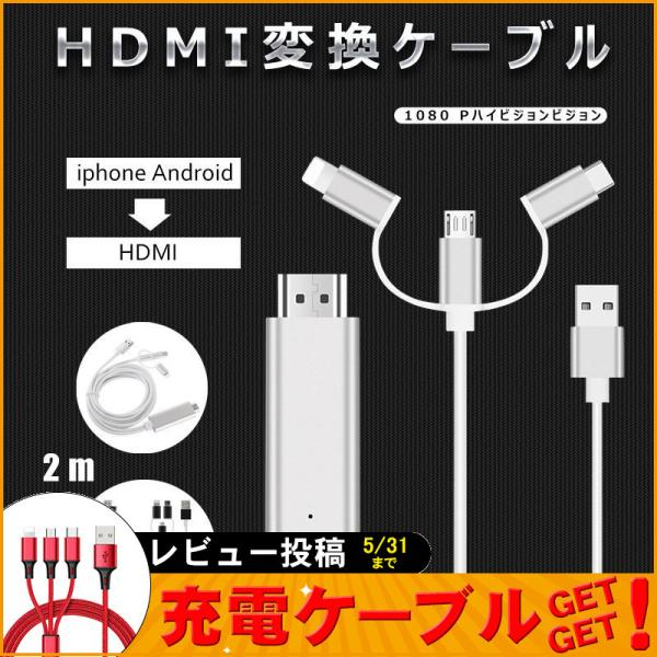 HDMIケーブルAndroidiPhoneパソコンTV接続無線スマホテレビに映す携帯画像をテレビで見るスマホで見る高解像度Lig