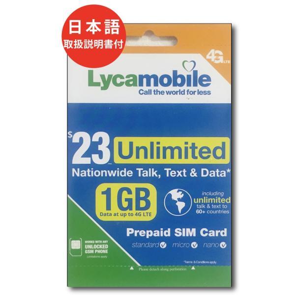 ハワイ・アメリカ用SIMカード(Lycamobile) 通話・SMSし放題 データ容量1GB 日本の固定通話可能/携帯電話へも1ドル分可能|trianglesjp