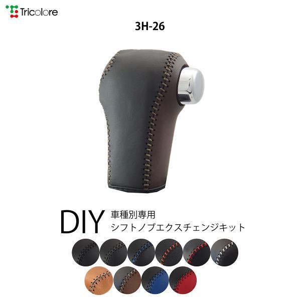 N-BOX JF1/2 シフトノブ 最高級 本革 巻き替え キット Tricolore トリコローレ ウレタンシフトノブ用 ホンダ 3H-26