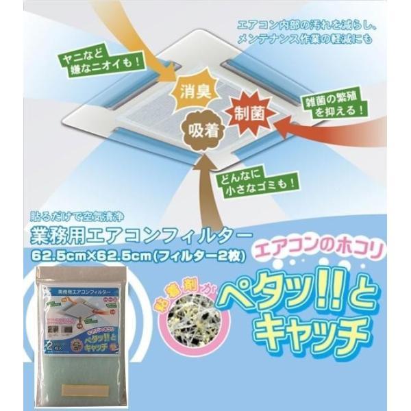 業務用エアコンフィルター 約62.5×62.5cm 2個セット(エアコン 防塵 フィルター 花粉症対策グッズ 鼻 防汚 防臭 空気清浄)