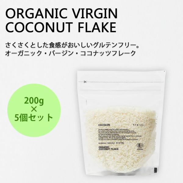 COCOLON ココロン オーガニックヴァージンココナッツフレーク 200g×5個セット(ココナッツオイル レシピ 糖質 栄養 有機栽培 トレテス)|tricycle|02
