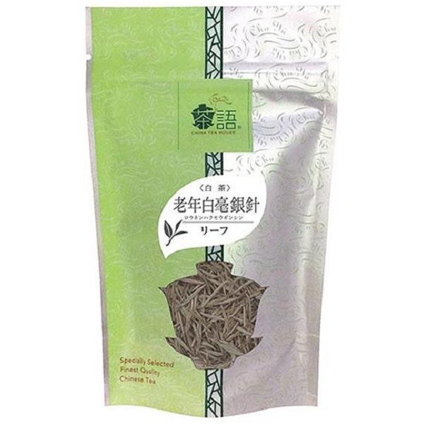 茶語 ChaYu チャユー 中国茶 老年白毫銀針 20g×12セット(中国茶 茶葉 白茶 リーフティー お土産 中国茶の種類 一覧)