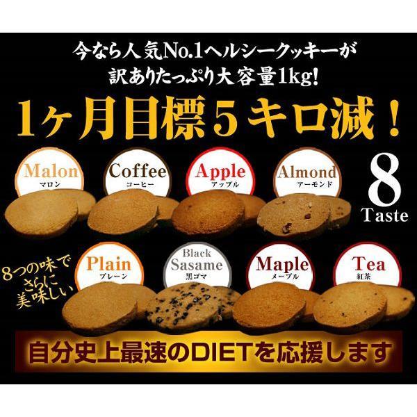 豆乳おからクッキー トリプル ZERO 1kg(おから パウダー クッキー 無糖 低カロリー 置換 ダイエット 食品 人気 セール)|tricycle|02