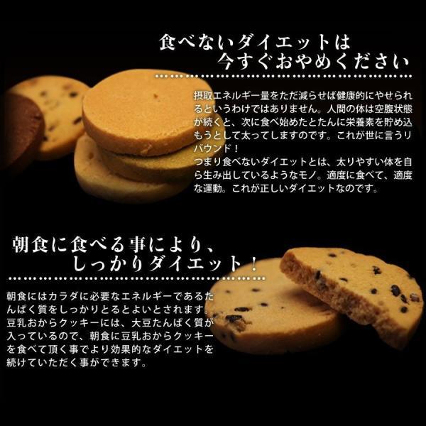 豆乳おからクッキー トリプル ZERO 1kg(おから パウダー クッキー 無糖 低カロリー 置換 ダイエット 食品 人気 セール)|tricycle|11