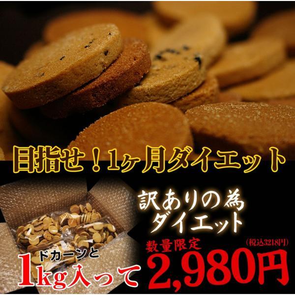 豆乳おからクッキー トリプル ZERO 1kg(おから パウダー クッキー 無糖 低カロリー 置換 ダイエット 食品 人気 セール)|tricycle|12
