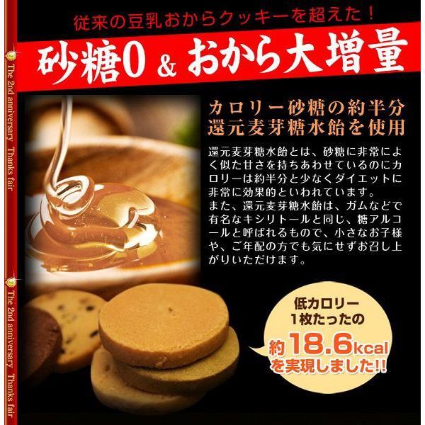 豆乳おからクッキー トリプル ZERO 1kg(おから パウダー クッキー 無糖 低カロリー 置換 ダイエット 食品 人気 セール)|tricycle|06