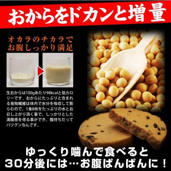 豆乳おからクッキー トリプル ZERO 1kg(おから パウダー クッキー 無糖 低カロリー 置換 ダイエット 食品 人気 セール)|tricycle|09
