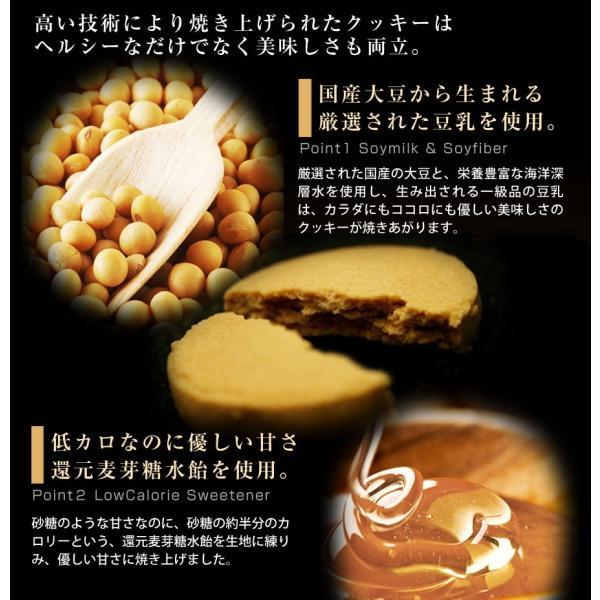 豆乳おからクッキー トリプル ZERO 1kg(おから パウダー クッキー 無糖 低カロリー 置換 ダイエット 食品 人気 セール)|tricycle|10