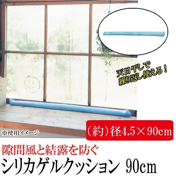 隙間風と結露を防ぐシリカゲルクッション 90cm 2本セット(窓 すきま風 結露 対策 防止 ストッパー 吸水 シート テープ 乾燥剤)|tricycle|02