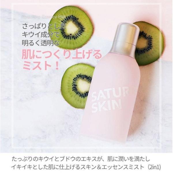 Saturday skin サタデースキン ハイドレーティングエッセンスミスト 130ml(韓国コスメ 化粧水 フェイスミスト)|tricycle|05