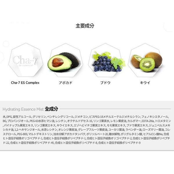 Saturday skin サタデースキン ハイドレーティングエッセンスミスト 130ml(韓国コスメ 化粧水 フェイスミスト)|tricycle|06