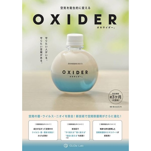 OXIDER オキサイダー 置き型 320g(空間 除菌 スプレー 菌 ウイルス カビ 除去 消臭 二酸化塩素 キッチン トイレ 掃除 便利 グッズ クレベリン)|tricycle|02