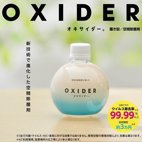 OXIDER オキサイダー 置き型 320g(空間 除菌 スプレー 菌 ウイルス カビ 除去 消臭 二酸化塩素 キッチン トイレ 掃除 便利 グッズ クレベリン)|tricycle|06