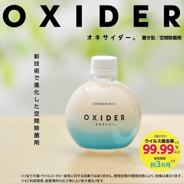 OXIDER オキサイダー 置き型 180g(空間 除菌 スプレー 菌 ウイルス カビ 除去 消臭 二酸化塩素 キッチン トイレ 掃除 便利 グッズ クレベリン) tricycle 06