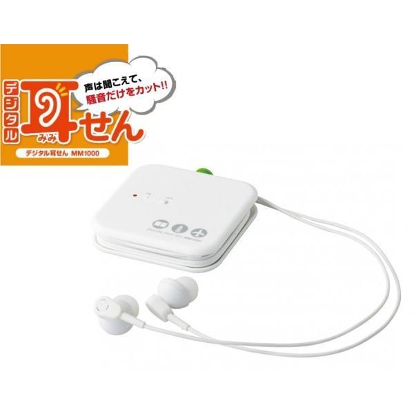 キングジム デジタル耳せん MM1000(耳栓 防音 高性能 イヤーウィスパー イヤーマフ 騒音)|tricycle|04