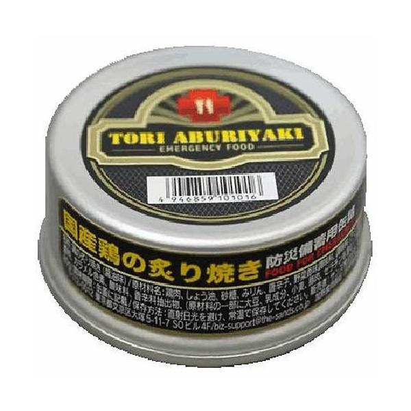 長期保存缶詰 国産鶏の炙り焼き80g×48缶セット(防災用品 食品 保存食 非常食 備蓄 キャンプ アウトドア)