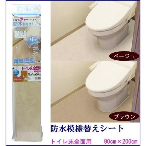 防水模様替えシート トイレ床全面用 90cm×200cm(無地 床 フロア シート フローリング 傷防止)|tricycle|04