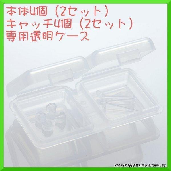 シークレットピアス 樹脂透明ピアス リメイン REMAIN 金属アレルギー予防  ピアスホール維持に最適!!|trideacoltd|02